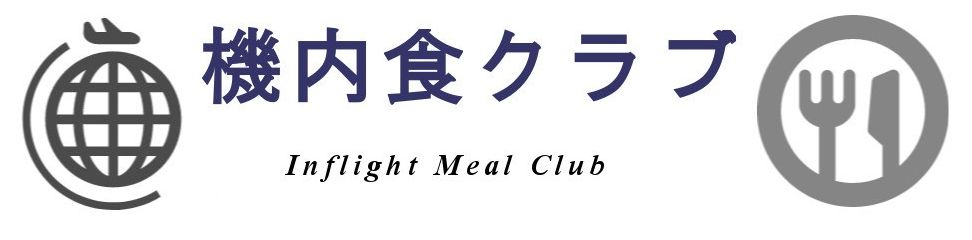 機内食クラブ Inflight meal photo club