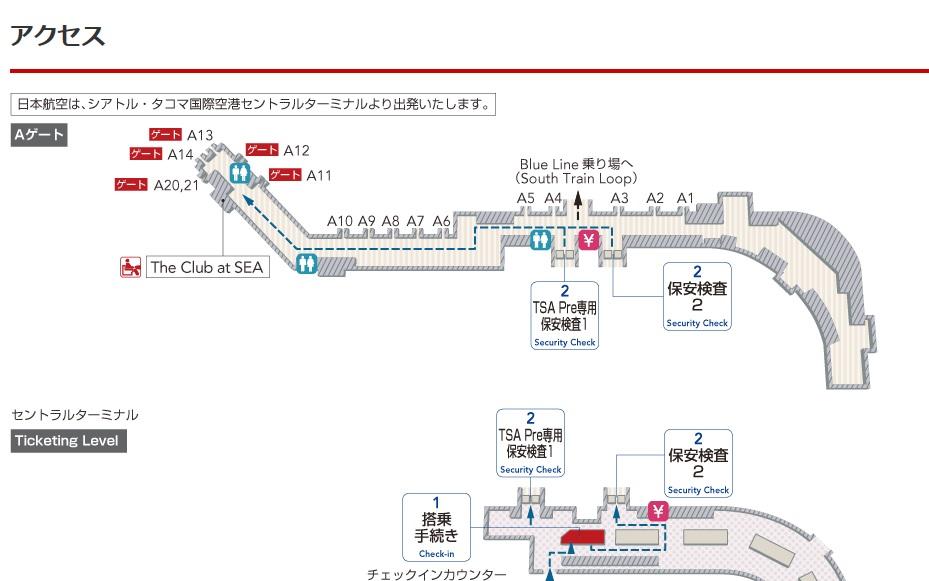 JAL シアトル